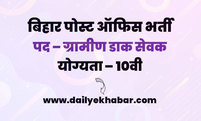 Bihar Gramin Dak Sevak Recruitment