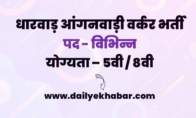 Dharwad Anganwadi Workers Recruitment