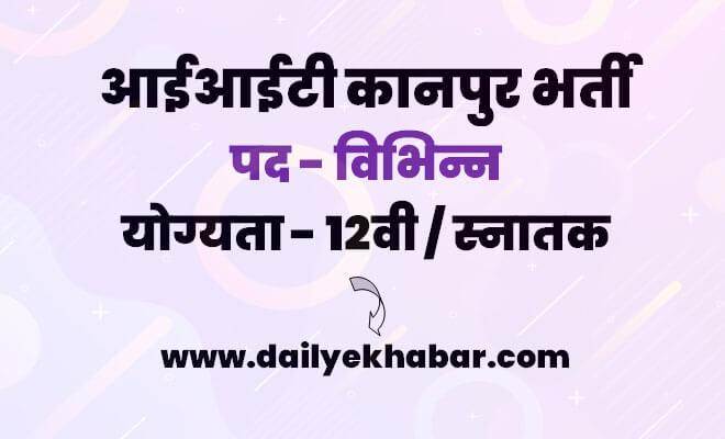 IIT Kanpur Recruitment
