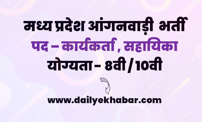 Madhya Pradesh Anganwadi Recruitment