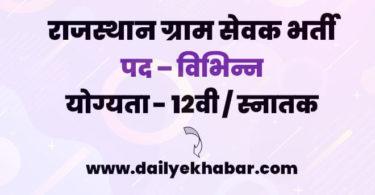 Rajasthan Gram Sevak Recruitment