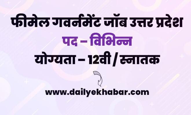 Sarkari Naukri For Female in Uttar Pradesh