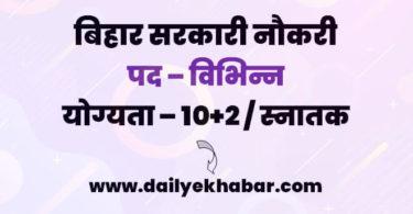 Sarkari Naukri In Bihar