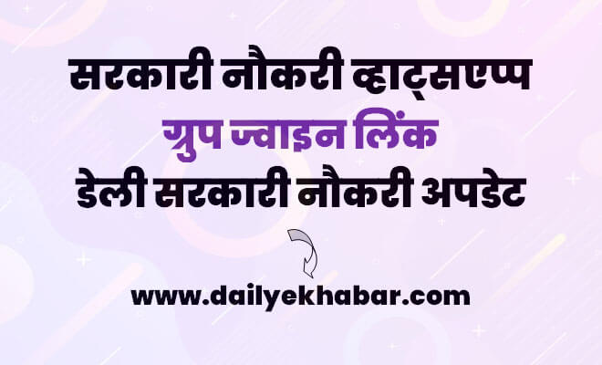 Sarkari Result Whatsapp Group