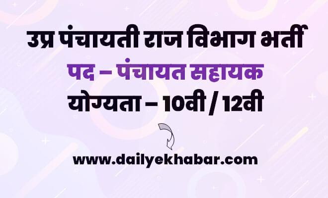 UP Panchayat Assistant Recruitment