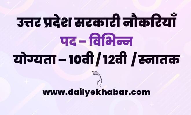 Uttar Pradesh Sarkari Naukri