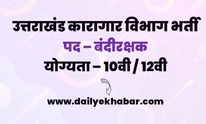 Uttarakhand Bandi Rakshak Recruitment