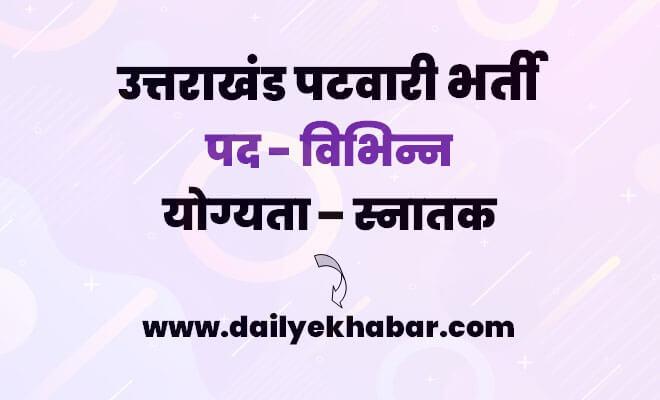 Uttarakhand Patwari Bharti