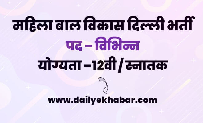 WCD Delhi Recruitment