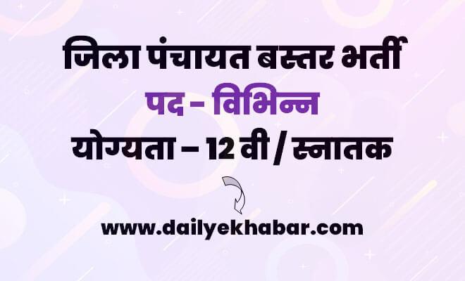 Zila Panchayat Bastar Recruitment