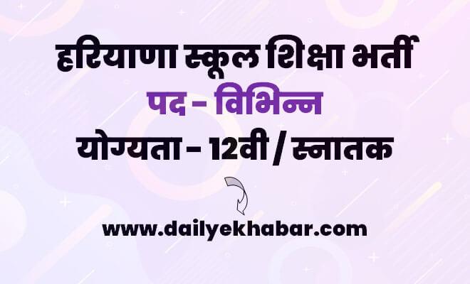 Haryana School Education Recruitment