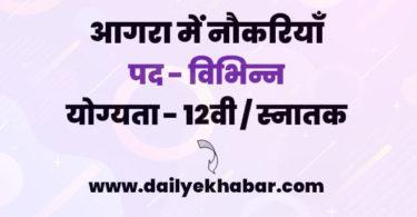 Jobs in Agra