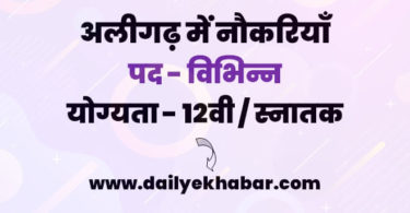 Jobs in Aligarh