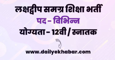 Lakshadweep Samagra Shiksha Recruitment