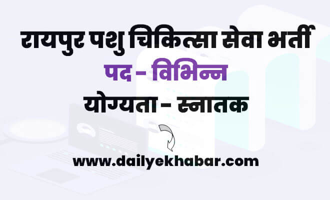 Raipur Pashu Chikitsa Vibhag Recruitment