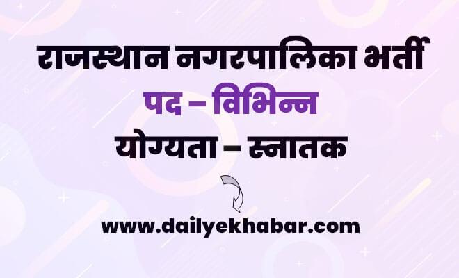 Rajasthan Nagar Palika Recruitment