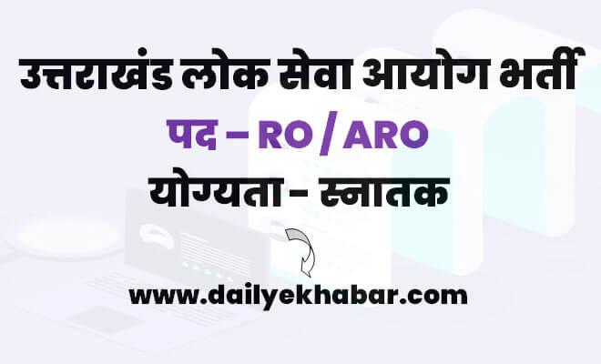 UKPSC RO ARO Recruitment