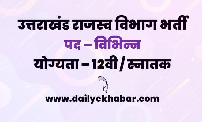 Uttarakhand Revenue Department Recruitment