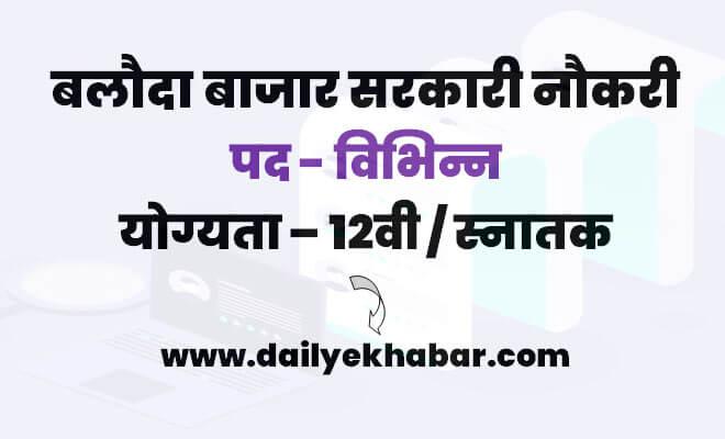 Baloda Bazar Sarkari Naukri