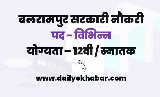 Balrampur Sarkari Naukri