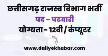 Cg Vyapam Chhattisgarh Patwari Recruitment