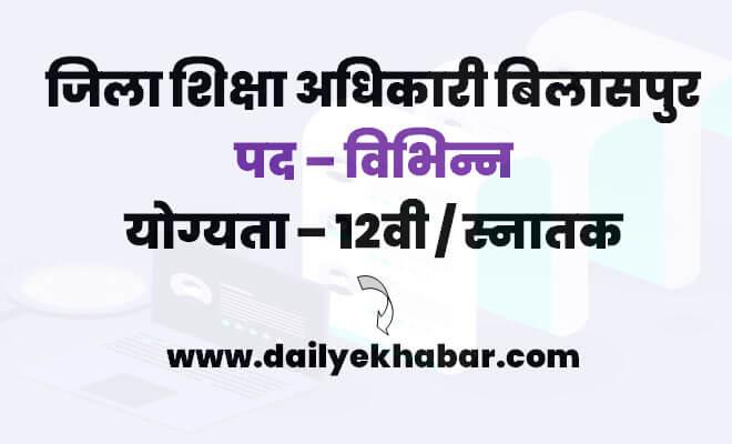 DEO Bilaspur Recruitment