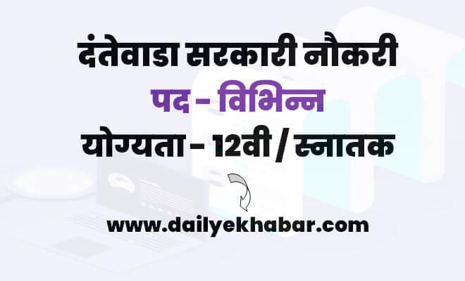 Dantewada Sarkari Naukri