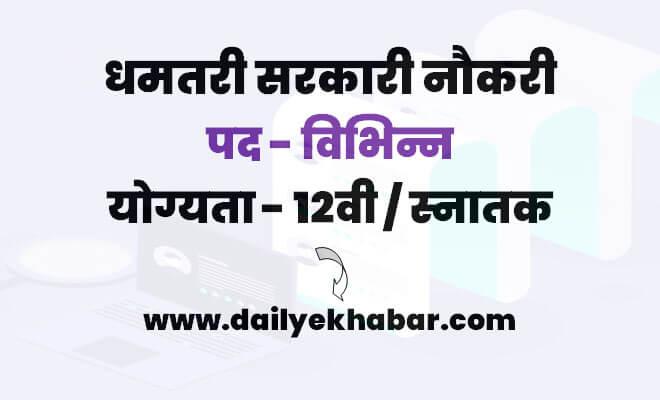 Dhamtari Sarkari Naukri