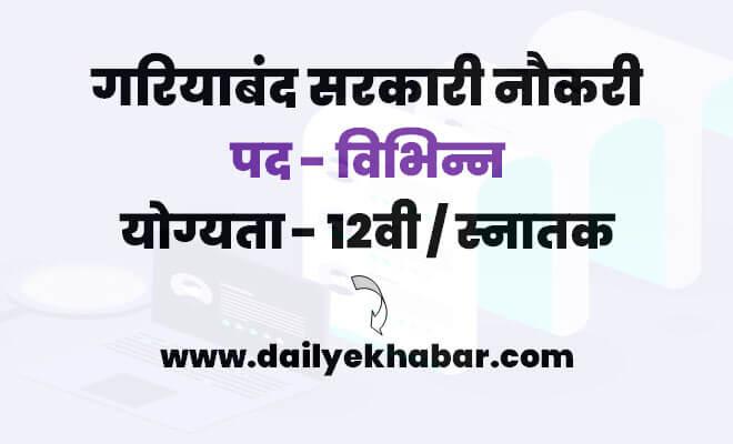 Gariaband Sarkari Naukri