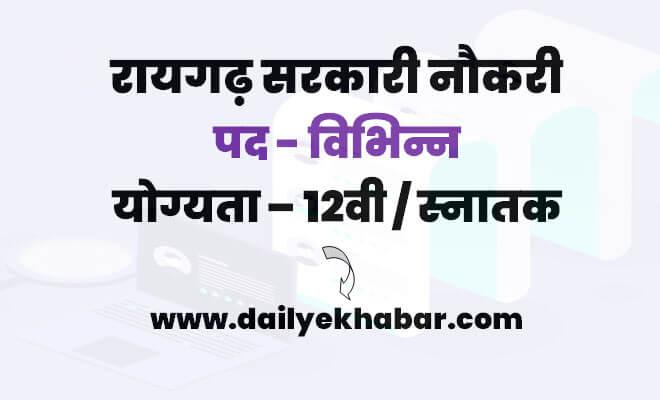 Raigarh Sarkari Naukri