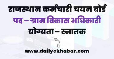 Rajasthan Gram Vikas Adhikari Recruitment