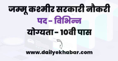 10th Pass Govt Jobs In Jammu and Kashmir