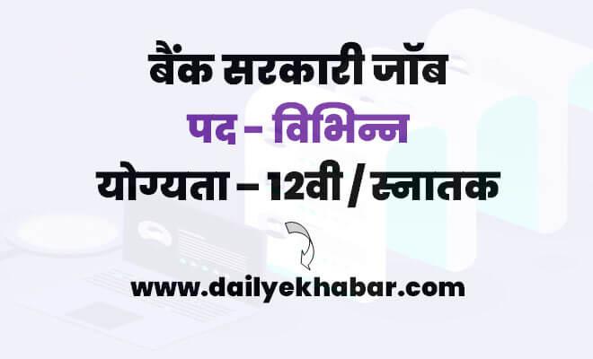 Bank Sarkari Jobs