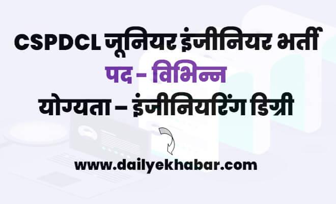 CSPDCL Junior Engineer Recruitment
