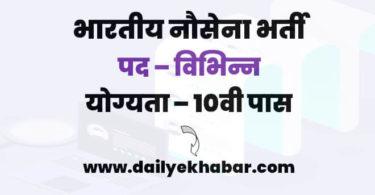Indian Navy 10th Pass Recruitment