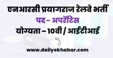 NCR Prayagraj Apprentice Recruitment