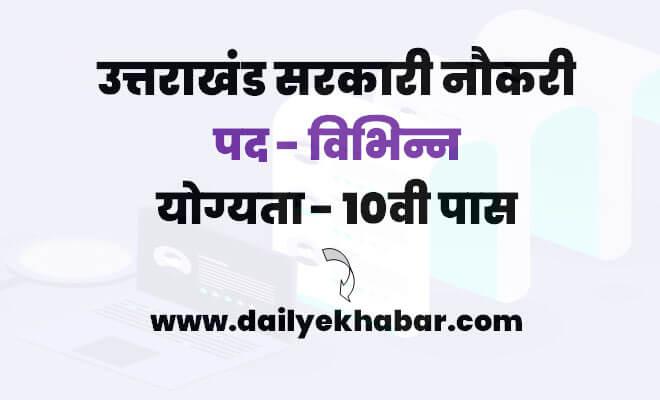 Uttarakhand 10th Pass Govt Jobs