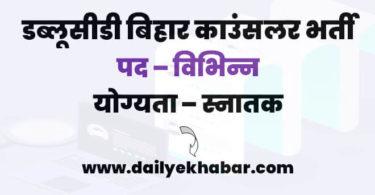 WCD Bihar Counselor Recruitment