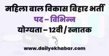 WCD Bihar Recruitment
